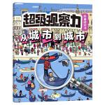 超级观察力科普游戏书系列:从城市到城市