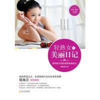 轻熟女的美丽日记 荣格格 哈尔滨出版社
