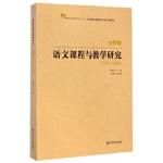 语文课程与教学研究(1979-2009小学卷)/学科课程与教学研究三十年