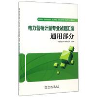 【二手书8成新】电力营销计量专业试题汇编 通用部分 中国电力科学研究院 中国电力出版社
