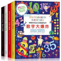 神奇的专注力训练游戏书四册3-5-6-8-10岁学前儿童早教益智注意力找不同走迷宫大挑战冒险思维图形数字大爆炸宝宝记忆力综合训练营