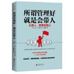 [二手旧书9成新],所谓管理好,就是会带人(,(美)大卫・罗兰德, 杨超颖,9787550292956,北京联合出版公