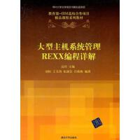 【二手旧书9成新】主机系统管理REXX编程详解高珍 编清华出版社9787302280057