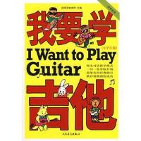【正版直发】我要学吉他(小学生版) 刘传 主编,风华艺校 编 人民音