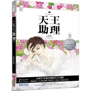 天王助理准拟佳期花山文艺出版社
