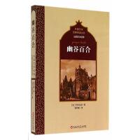 法国文学经典:幽谷百合