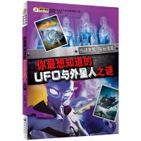 挑战未知・探秘传奇:你最想知道的UFO与外星人之谜