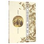 """中国古代水墨画""""造型观""""研究"""