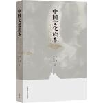中国文化读本(第2版)(新)