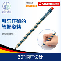 德国思笔乐 握笔乐木制铅笔益智类书写笔 矫正儿童握姿洞洞笔