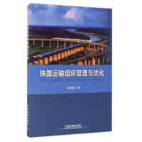 【正版二手书9成新左右】铁路运输组织管理与优化 曲思源 中国铁道出版社