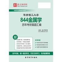 华南理工大学844金属学历年考研真题汇编【手机APP版-赠送网页版】