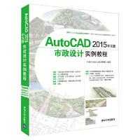 【二手旧书8成新】AutoCAD 2015中文版市政设计实例教程 CAD/CAM/CAE技术联盟 9787302431
