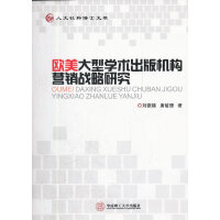 欧美大型学术出版机构营销战略研究