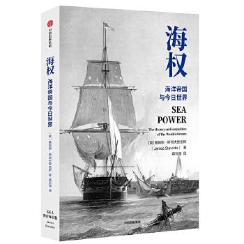 海权(pdf+txt+epub+azw3+mobi电子书在线阅读下载)