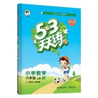 53天天练 小学数学 六年级上册 BJ 北京版 2021秋季 含测评卷 参考答案