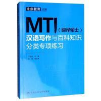 MTI翻译硕士汉语写作与百科知识分类专项练习【下单速发】