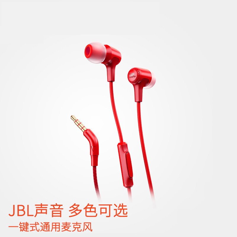 JBL E15入耳式通话耳机手机耳塞通用麦克风清晰音质  通用麦克风