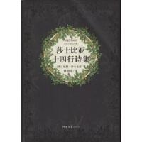 【二手书8成新】莎士比亚十四行诗集 [英] 威廉・莎士比亚,曹明伦 9787810973120