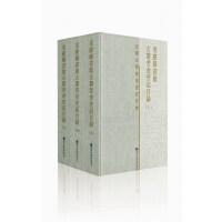 重庆图书馆古籍普查登记目录(全三册)