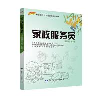 家政服务员(四级)第2版――1+X职业技术・职业资格培训教材
