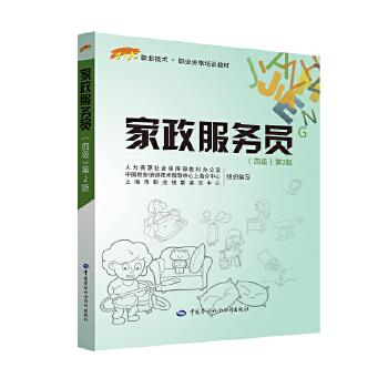 家政服务员(四级)第2版——1+X职业技术·职业资格培训教材