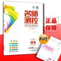 2019秋 小学名师测控 二年级语文上册人教版