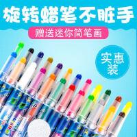 晨奇36色油画棒套装幼儿园彩色蜡笔12色儿童画画旋转蜡笔24色批发