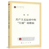 """【人民出版社】共产主义运动中的""""左派""""幼稚病"""