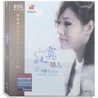 孙露专辑 寂寞情人1 蓝光CD BSCD 1CD 发烧音乐