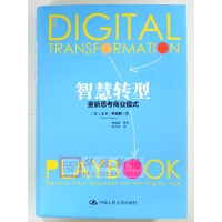 智慧转型 重新思考商业模式 大卫・罗杰斯 中国人民大学出版社