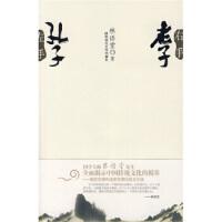 【二手书8成新】左手孔子,右手 林语堂 陕西师范大学出版社