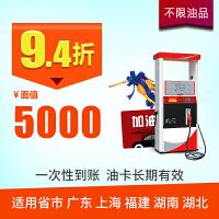 94折中经汇通加油卡面值5000元一次到账广东上海福建湖南湖北中石油中石化油站通用