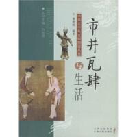 【二手书8成新】市井瓦肆与生活 董增刚,白云涛 山西人民出版社