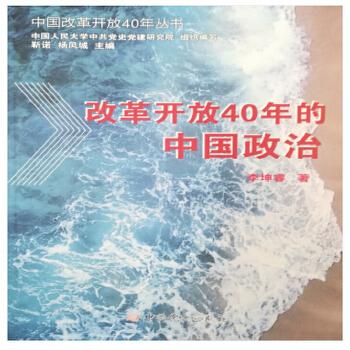 中国改革开放40年丛书:改革开放40年的中国政治2018年主题出版重点图书
