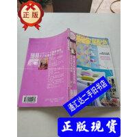 【二手旧书9成新】基础家居配色 /北京《瑞丽》杂志社 中国轻工业出版社