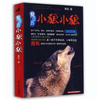 狼图腾 小狼小狼 励志书籍青少年儿童课外阅读读物动物小说 小学生课外阅读畅销书籍6-12岁课外书籍大全励志名著