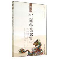 德译中国神话故事/外教社中国文化汉外对照丛书