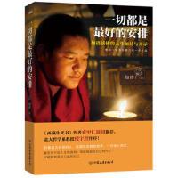 一切都是最好的安排 加措 9787505729230 中国友谊出版公司