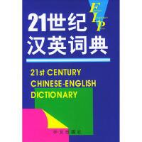 【正版二手书9成新左右】21世纪汉英词典 梁德润,郑建德 外文出版社