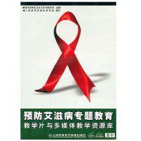预防艾滋病专题教育教学片与多媒体教学资源库(高中)(VCD+CD-ROM)