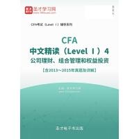2016年CFA中文精读(Level Ⅰ)4 公司理财、组合管理和权益投资【含2013~2015年真题及详解】【手机A