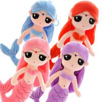 【人气】HPPLGG可爱美人鱼公主布娃娃毛绒玩具小女孩玩偶公仔儿童睡觉抱枕【】