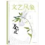 文艺风象:春好处2013/03总第127期(