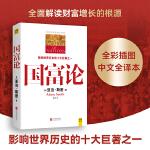 国富论(一本彻底改变了20世纪人类命运的书,影响世界历史的十大著作之一,全面解读财富增长的根源)