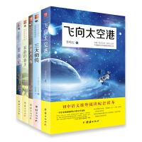居里夫人+飞向太空港+寂静的春天+昆虫记+三大师传 新课标必读书目(八年级上)共5册
