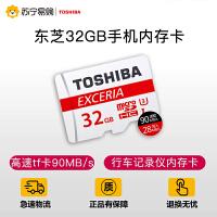 【苏宁易购】东芝32GB手机内存卡 90MB/s存储卡高速tf卡   行车记录仪内存卡