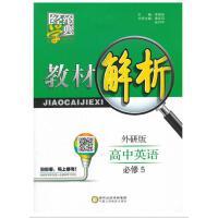 2016年 高中教材解析 英语 外研版 必修5