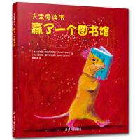 """正版 《大宝爱读书——赢了一个图书馆》(""""妈妈,我要读书"""";该绘本荣获"""