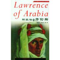 [二手旧书9成新]阿拉伯的劳伦斯(英汉对照人物传记丛书),[英]威尔逊,潘岳,外语教学与研究出版社, 97875600